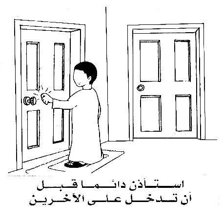 الاستئذان وآدابه - مدونة الشرقاوي
